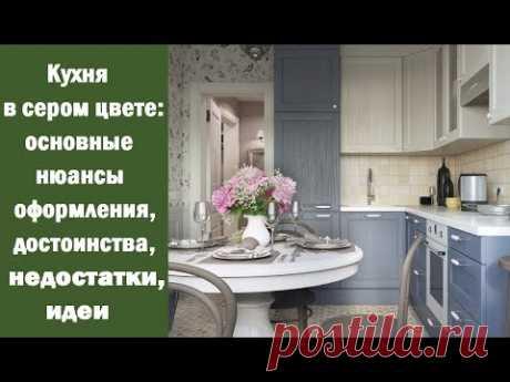 🏠 Кухня в сером цвете: основные нюансы оформления, достоинства, недостатки, идеи