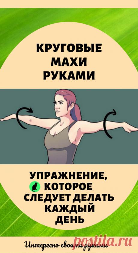 Круговые махи руками: Упражнение, которое следует делать каждый день в домашних условиях