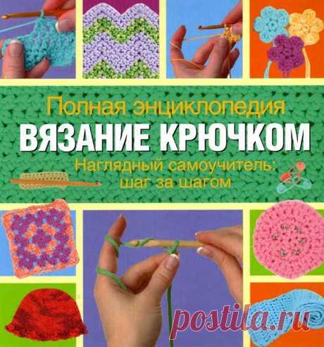 Ким П. Веркер, Сесили Кейм - Полная энциклопедия. Вязание крючком - 2008