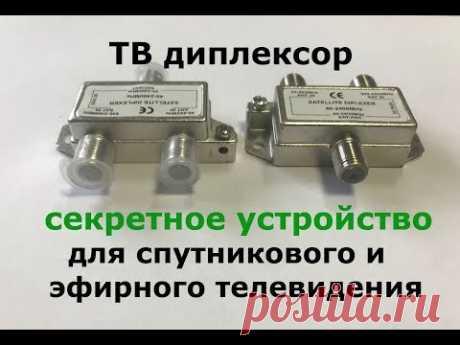 Секретное устройство для телевизионных сетей. Диплексор!