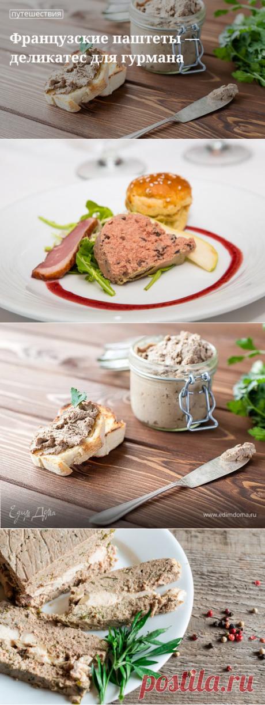 Рецепты приготовления французских паштетов | Официальный сайт кулинарных рецептов Юлии Высоцкой