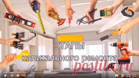 Капитальный ремонт квартиры – пошаговый план ремонтных работ - YouTube