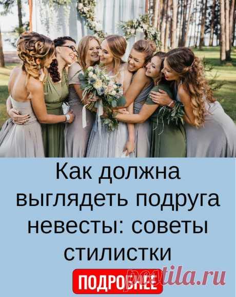 Как должна выглядеть подруга невесты: советы стилистки