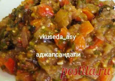 Аджапсандали - пошаговый рецепт с фото. Автор рецепта Ася Меликова . - Cookpad