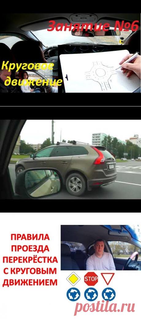 (3) Занятие №6: Проезд перекрестка с круговым движением. - YouTube
