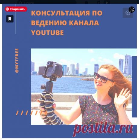 Консультация по ведению канала Youtube (до часа)_Менеджер  канала Youtube и Таргетолог_SMM-специалист