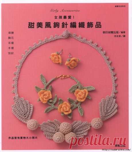 """Girly Accessories"". Японский журнал по вязанию крючком."