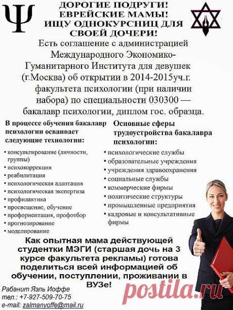 Проект Кешер. Израиль: Акция в блоге. Помочь еврейским девушкам получить престижное образование в Москве!
