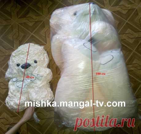 Перед отправкой по почте Плюшевого Мишку вакуумируем, для уменьшения объема! Вес посылки от 4кг до 5кг в зависимости от модели Медведя !
