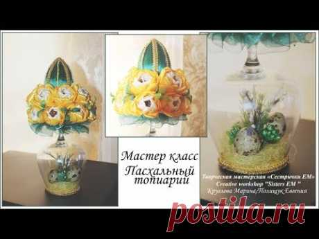 Easter topiariya on wine glass \/ DIY. Easter topiary on the glass