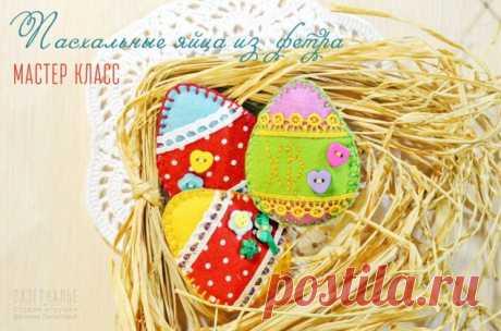 Шьем яркие пасхальные яйца из фетра. Мастер-класс (Шьем игрушки) | Журнал Вдохновение Рукодельницы