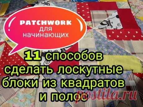 Лоскутное шитье для начинающих. 11 способов пошива лоскутных блоков из квадратов и полос. Patchwork
