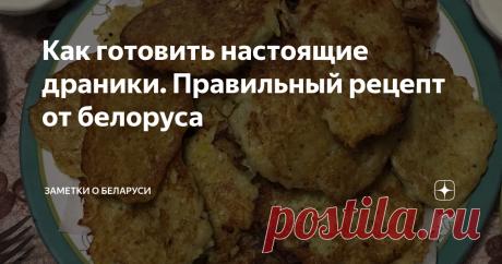 Как готовить настоящие драники. Правильный рецепт от белоруса Как правильно готовить традиционное белорусское блюдо –драники.