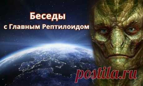 Беседы с Главным рептилоидом. | ченнелинг infochannelingvsem | Яндекс Дзен