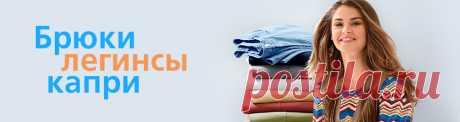 Женские брюки купить онлайн - женская одежда| WITT International