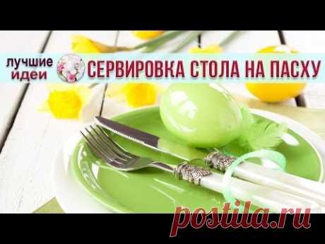 🐦 Как украсить стол на пасху – пасхальный стол декор и сервировка
