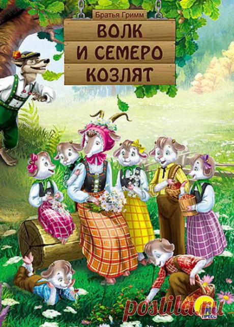 Братья Гримм / Волк и семеро козлят » Читать интересные сказки детям онлайн без регистрации.