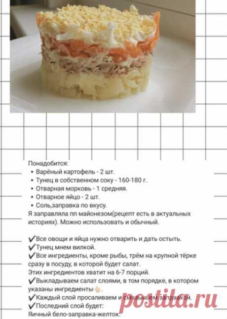 Обалденнейший салат с тунцом! Готовила, готовлю и всегда буду его готовить: