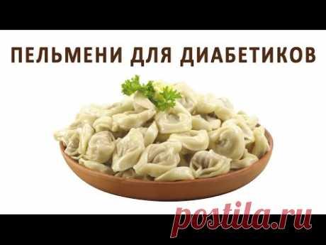 Pelmeni and diabetes. How to cook pelmeni for diabetics