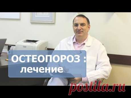 Как лечить остеопороз позвоночника? - Позвонок