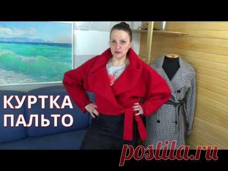 Крутая 🤩 короткая куртка с оригинальным мягким воротником   Мастер-класс крой и пошив за 30 минут