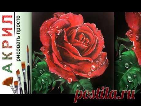 «Капли на алой розе» как нарисовать цветок🎨АКРИЛ! Мастер-класс ДЕМО