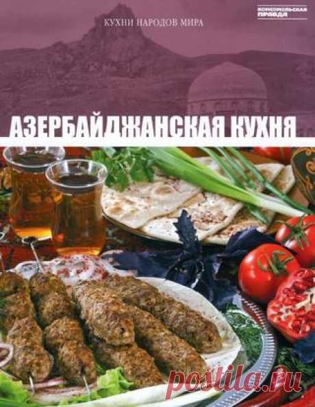 Las cocinas de los pueblos del mundo el tomo 11 la cocina azerbayana 2010