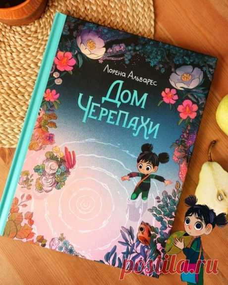 💬 В рубрике #mifoman эмоциональный отзыв иллюстратора @izobova_ на прекрасный комикс «Дом черепахи» 📝 Это же новое приключение с Сэнди от Лорены Альварес💛💛. Вы же помните «Светлячки» — так вот это считайте 2 часть). Невероятно красочная книга! В этот раз мы убеждаемся, что Сэнди необычная девочка и способна перемещаться в параллельные миры. Устрашающих иллюстраций значительно меньше, поэтому, мамочки, не боимся покупать комикс детям). Некоторые диалоги показались мне вырванными и ненужными, по…