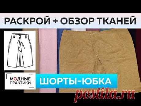 Шьем изящные шорты-юбку из французской шерсти. Раскрой и примерка + Обзор лодена в Тканевом бутике.