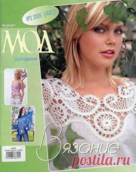 Журнал мод 483_