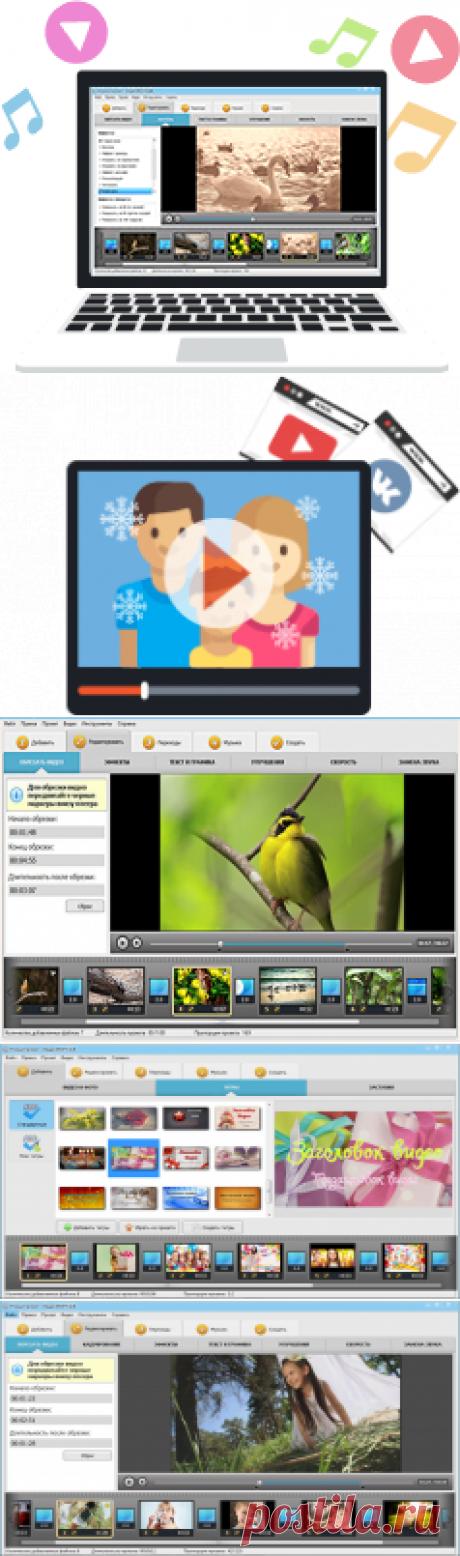 ВидеоМОНТАЖ - легкий и удобный редактор видео .👍