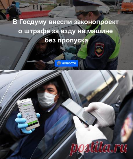 В Госдуму внесли законопроект о штрафе за езду на машине без пропуска - Новости Mail.ru