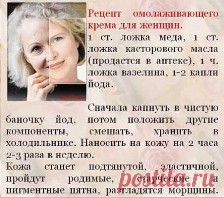 ОМОЛАЖИВАЮЩИЙ  КРЕМ.