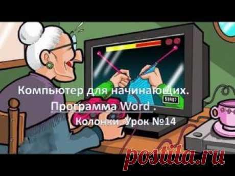 Программа Word. Колонки. Урок №14 - запись пользователя Анюта (Анюта) в сообществе Болталка в категории Разговоры на любые темы