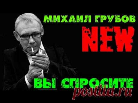 Михаил Грубов  - Вы спросите СУПЕР ХИТ 2020