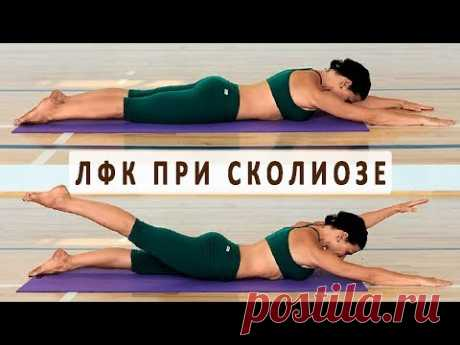 Exercises of LFK at scoliosis