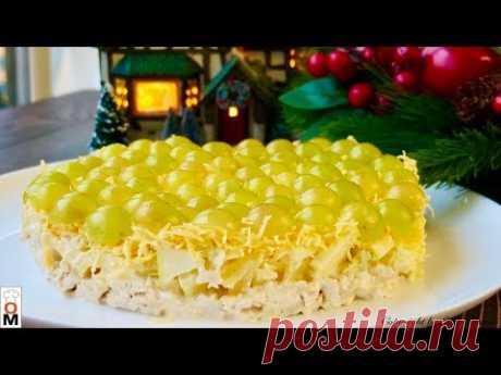 Праздничный Салат к Новогоднему столу - YouTube Рецепт: Ананасы консервированные 7-8 колечек Куриная грудка 250 гр Перец , соль по вкусу  Яблоко зелёное 1 шт Сыр 100 гр Виноград 150 гр Майонез по вкусу