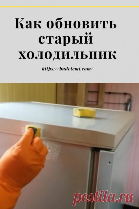 Старенький холодильник, который стоит на даче, работает верой и правдой, но его внешний вид оставляет желать лучшего? Тогда давайте займемся его обновлением, бюджетным и довольно удачным — при помощи любой ткани, цвет и узор которой вам понравится. Забирайте идею к себе в копилку!
