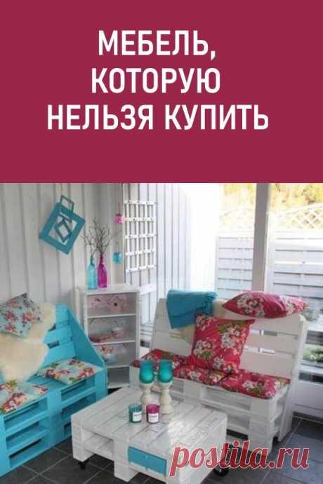 Мебель, которую нельзя купить в магазине. Мебель из необычных материалов #дизайн #интерьер #мебель #мебельсвоимируками #своимируками