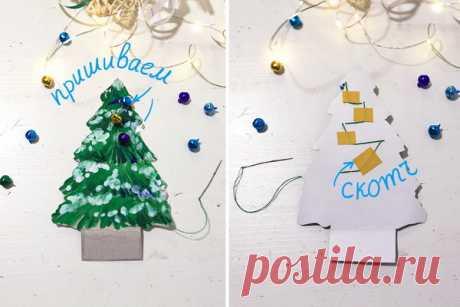 Наряжаем новогоднюю елку — с помощью иголки и нитки, протыкая картон, закрепляем на елке украшения. Это могут быть мелкие бубенчики, бусины, пуговицы. Если ничего подходящего нет, украшения можно просто нарисовать. С обратной стороны удобно закрепить нитку скотчем.
