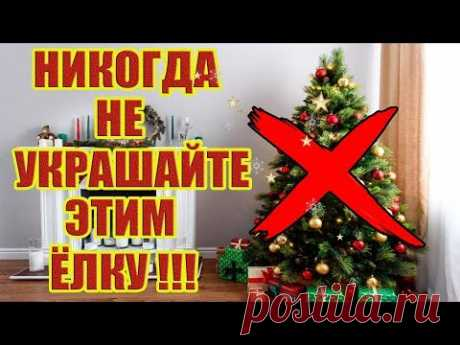 Чем нельзя украшать новогоднюю ёлку, чтобы не притянуть беды в Новом году!