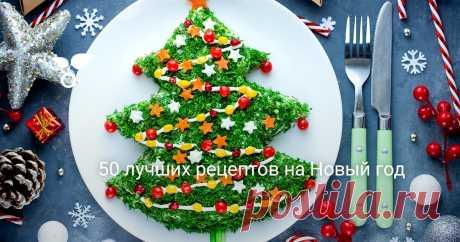 50 лучших рецептов на Новый год Каждый год в преддверии новогодних праздников мы озадачиваемся вопросом, какие блюда приготовить на праздничный стол? Нет, конечно же, у нас есть любимые рецепты, проверенные годами и даже не одним поколением – оливье, например. Но Новый год на то и «новый», чтобы приносить что-то новое и интересное