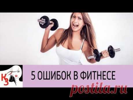 Занимайтесь фитнесом с пользой. 5 Фитнес ошибок, которые вы совершаете - YouTube