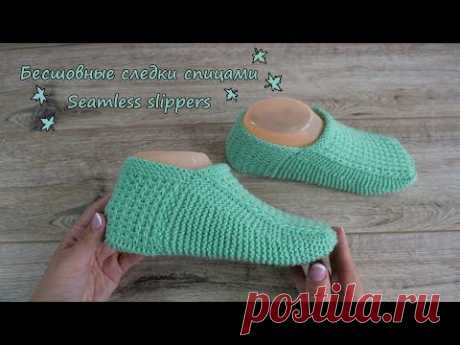 Бесшовные следки спицами от пятки | Seamless slippers knitting patterns