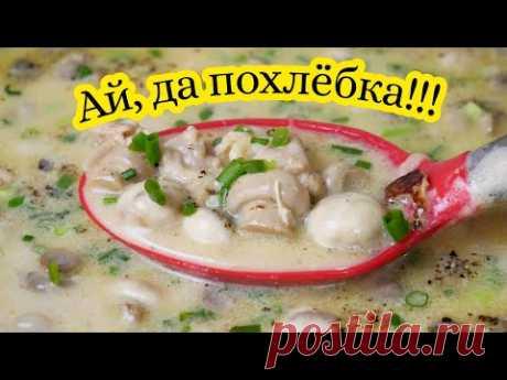Грибная ПОХЛЁБКА, цыганка готовит. Жидкий ЖЮЛЬЕН. Gipsy cuisine.