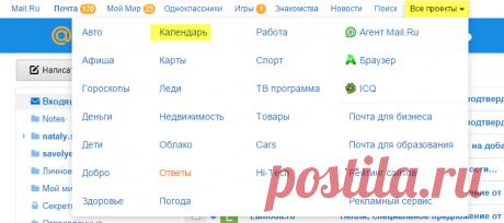 Помощь Календарь@Mail.Ru - О календаре