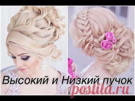 Как сделать высокую свадебную прическу? МК в Москве