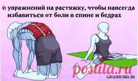 6 упражнений на растяжку, чтобы навсегда избавиться от боли в спине и бедрах     6 упражнений на растяжку, чтобы навсегда избавиться от боли в спине и бедрах.»Пока попа не болит — приключения не заканчиваются» 😉🍑.Лучше упражнения для тех, кто старше 30.   У вас когда-нибудь бо…