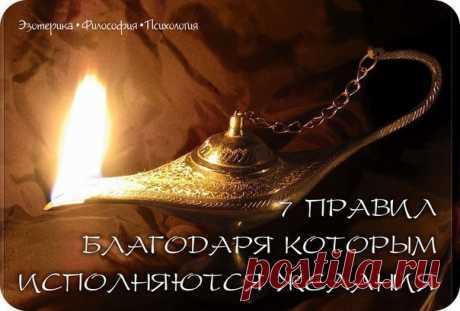 7 правил, благодаря которым исполняются желания | Domosedkam.ru
