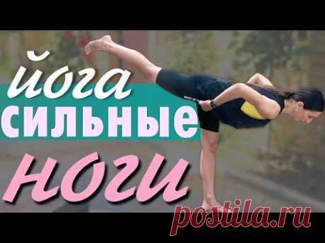 Йога для стройных Ног и Раскрытия тазобедренных суставов